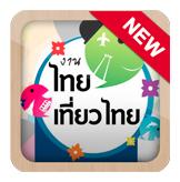 ThaiTeawThaiapp